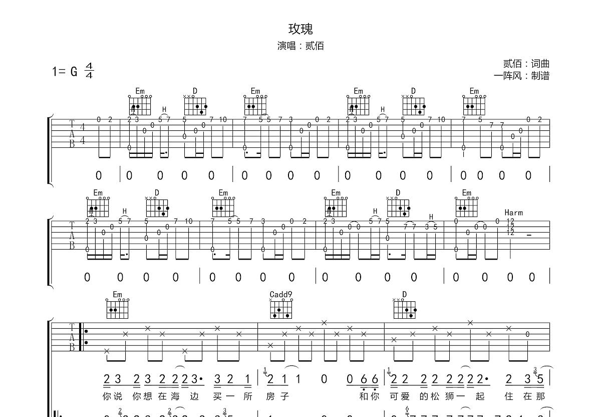 玫瑰吉他谱_佚名_G调弹唱