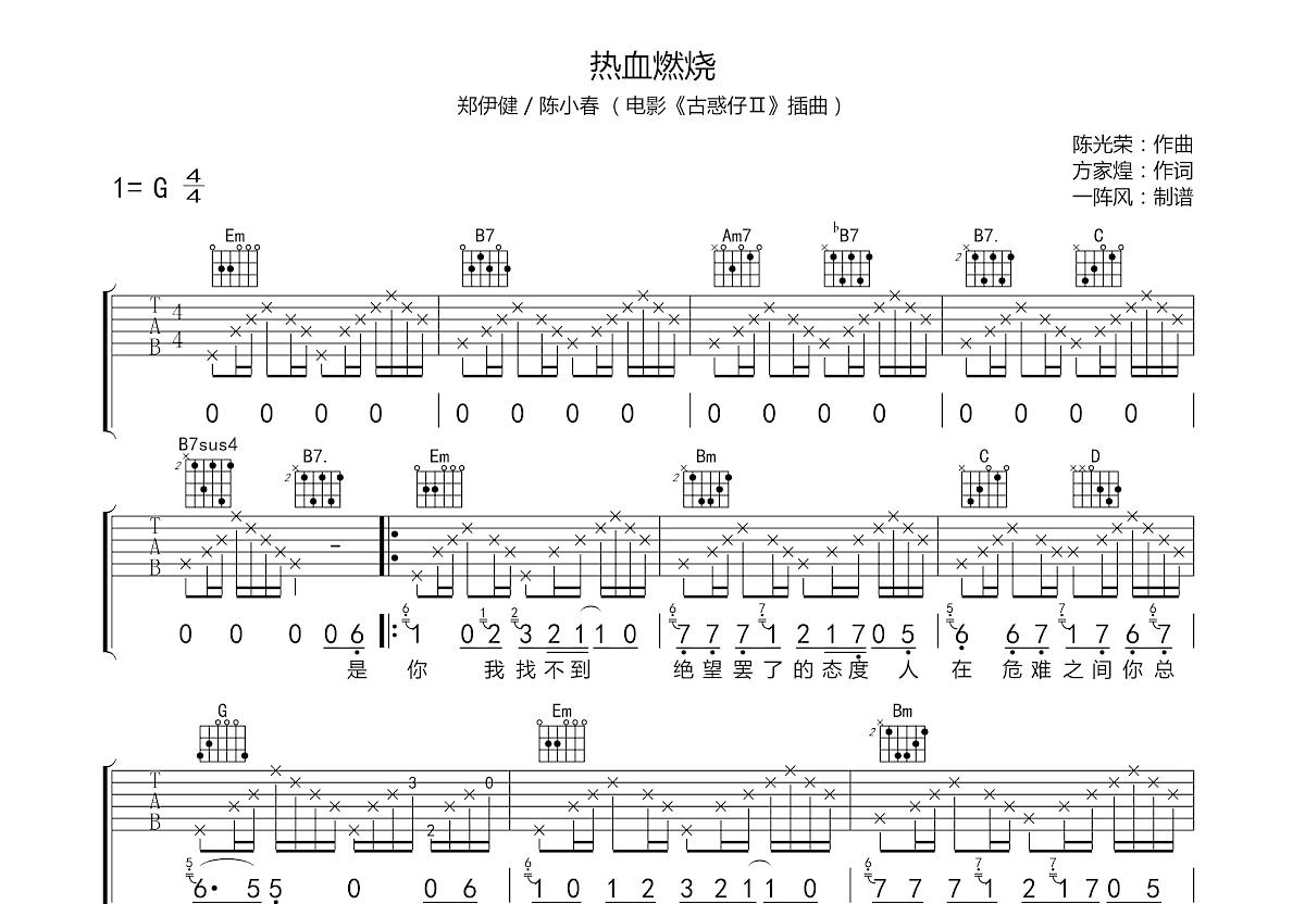 热血燃烧吉他谱_郑伊健_G调弹唱