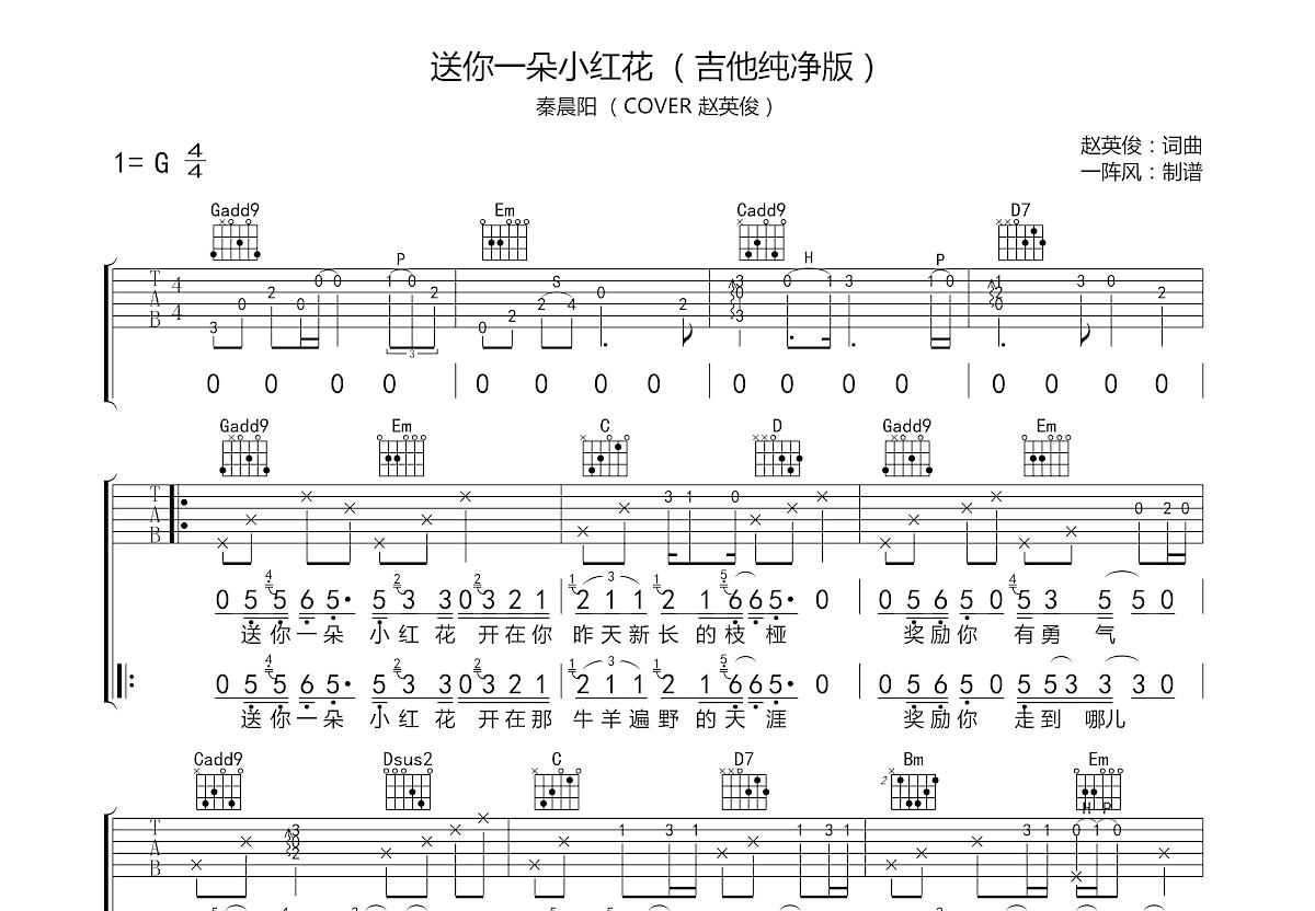 送你一朵小红花吉他谱_秦晨阳_G调弹唱