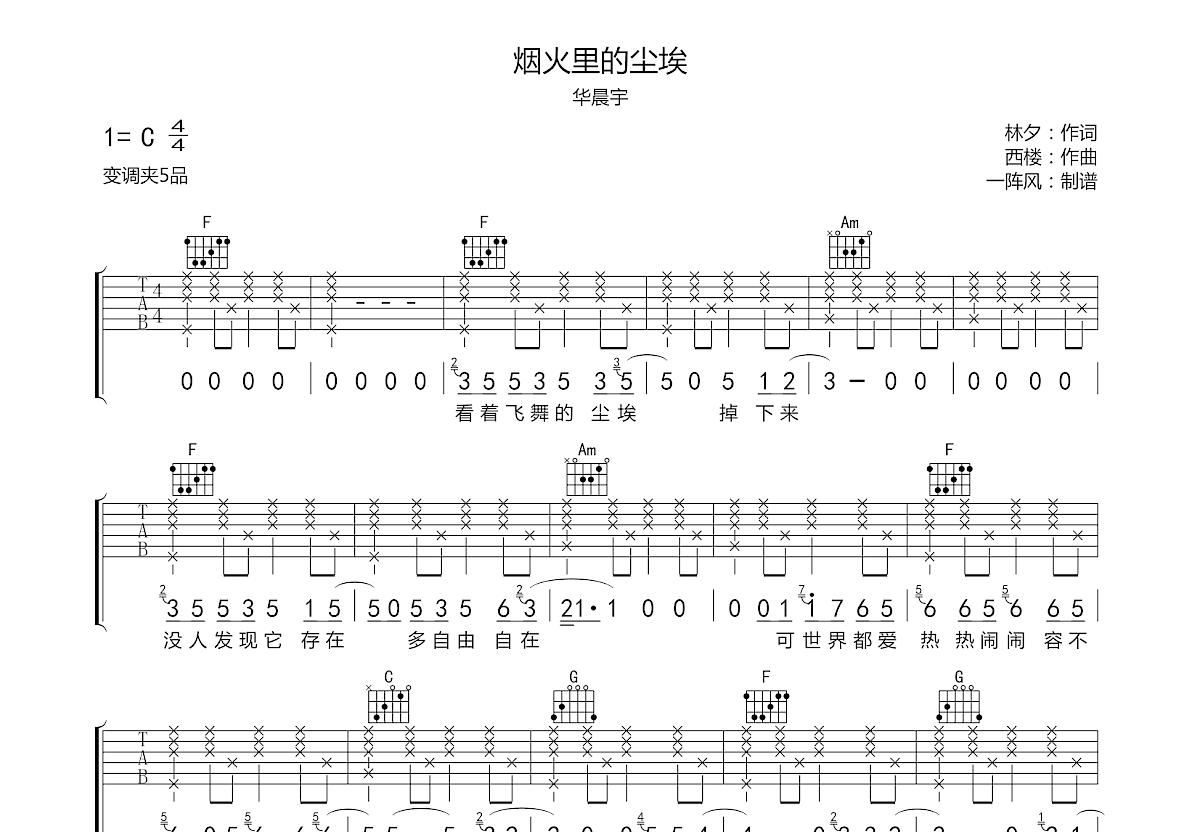 烟火里的尘埃吉他谱_华晨宇_C调弹唱