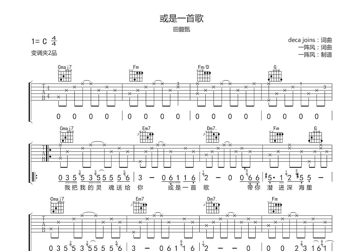 或是一首歌吉他谱_田馥甄_C调弹唱