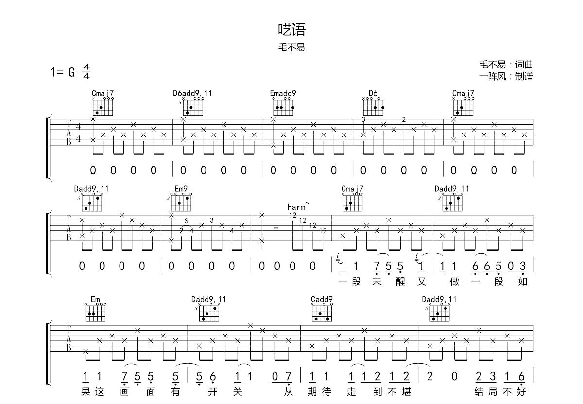 呓语吉他谱_毛不易_G调弹唱