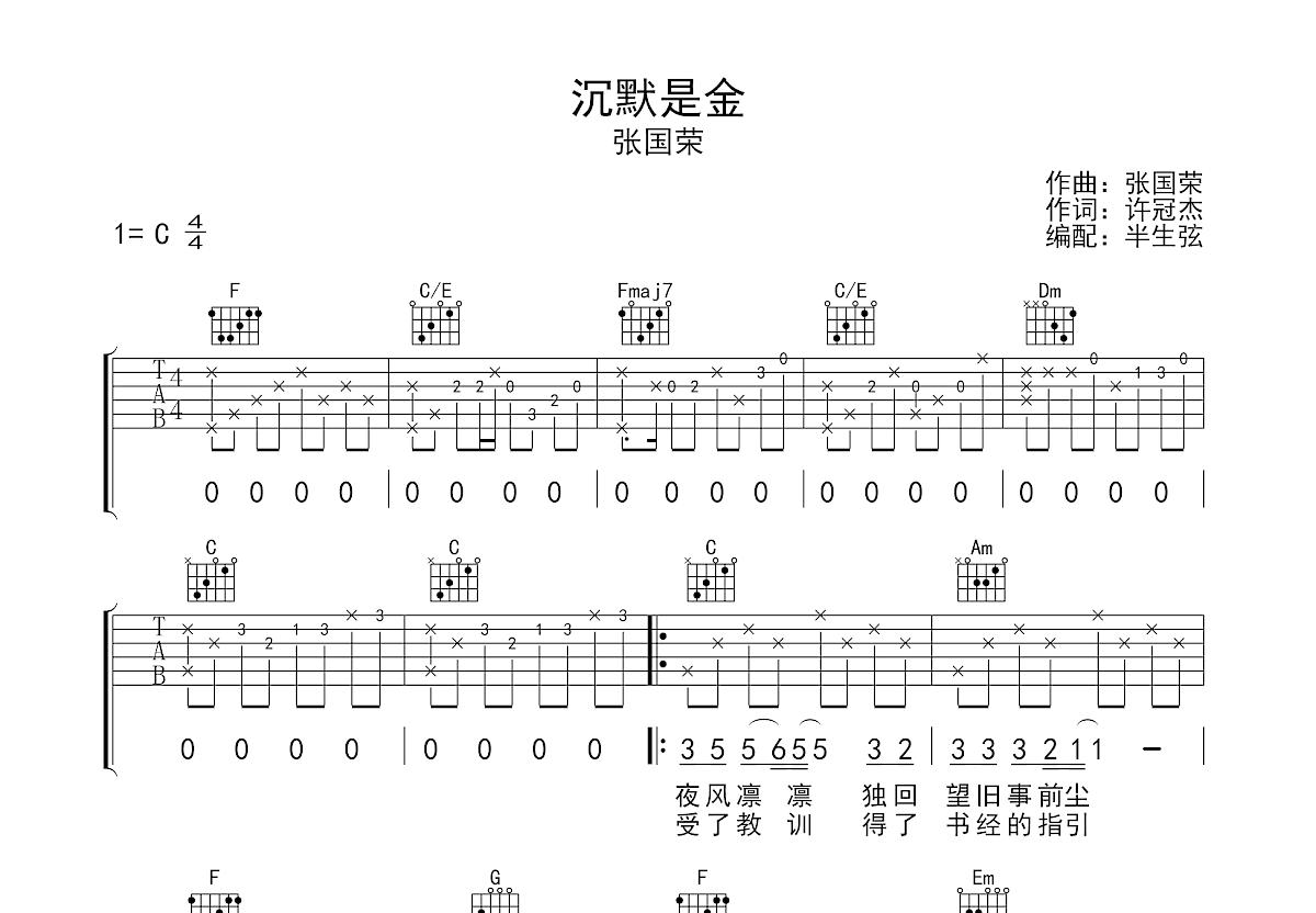 沉默是金吉他谱_张国荣_C调弹唱