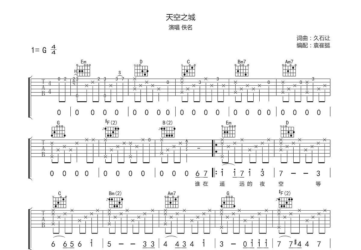 天空之城吉他谱_佚名_G调弹唱