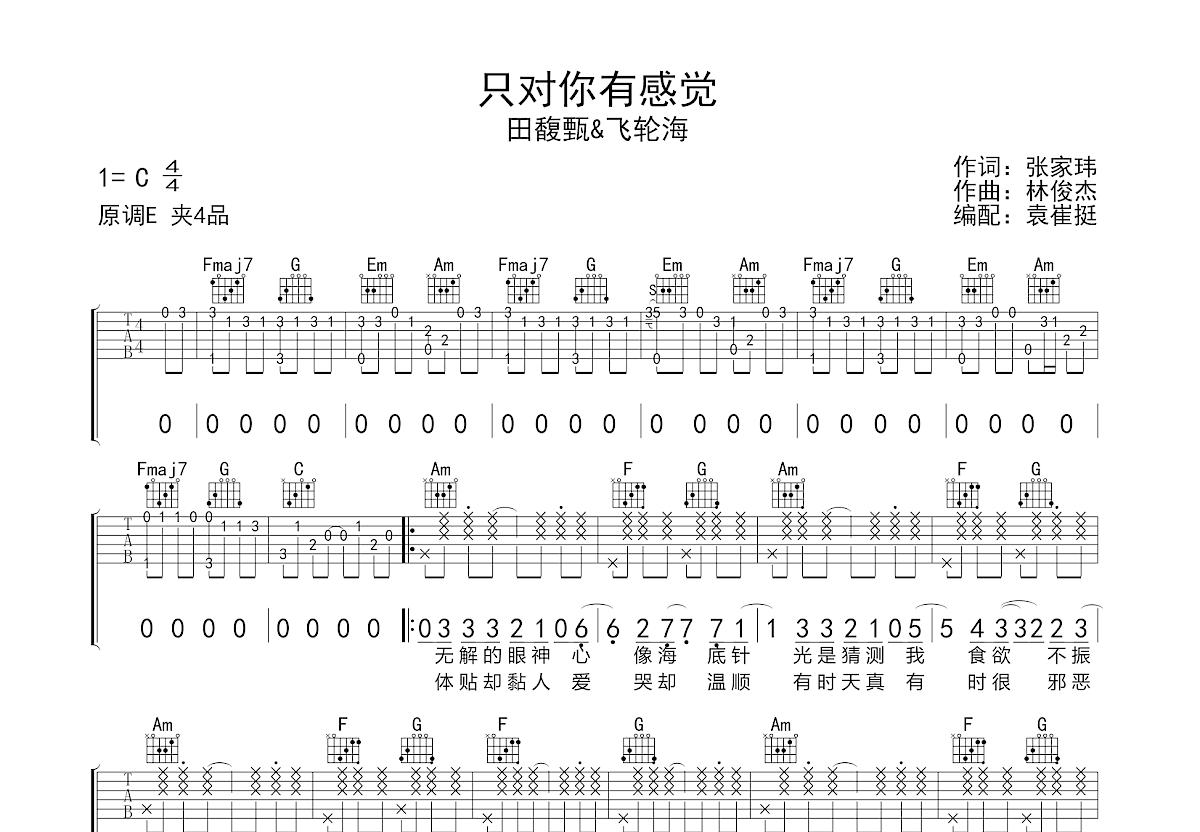 只对你有感觉吉他谱_田馥甄,飞轮海_C调弹唱
