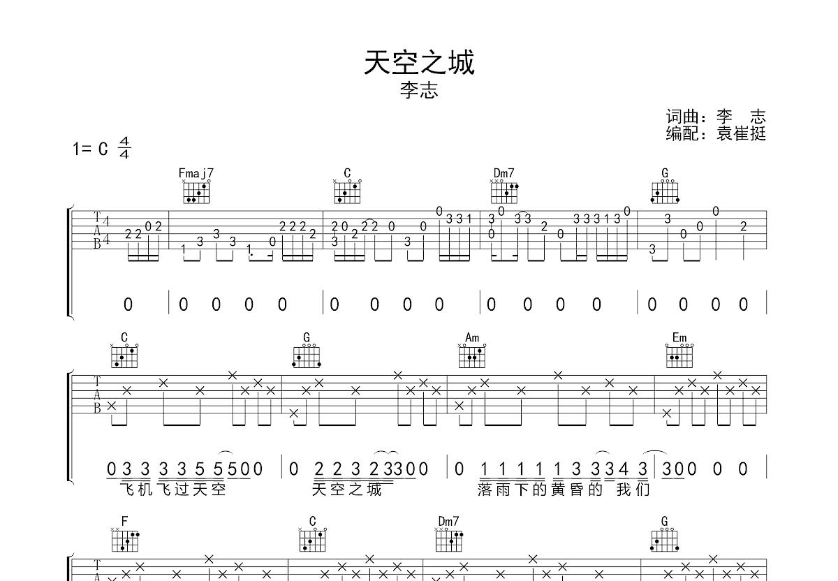 天空之城吉他谱_李志_C调弹唱