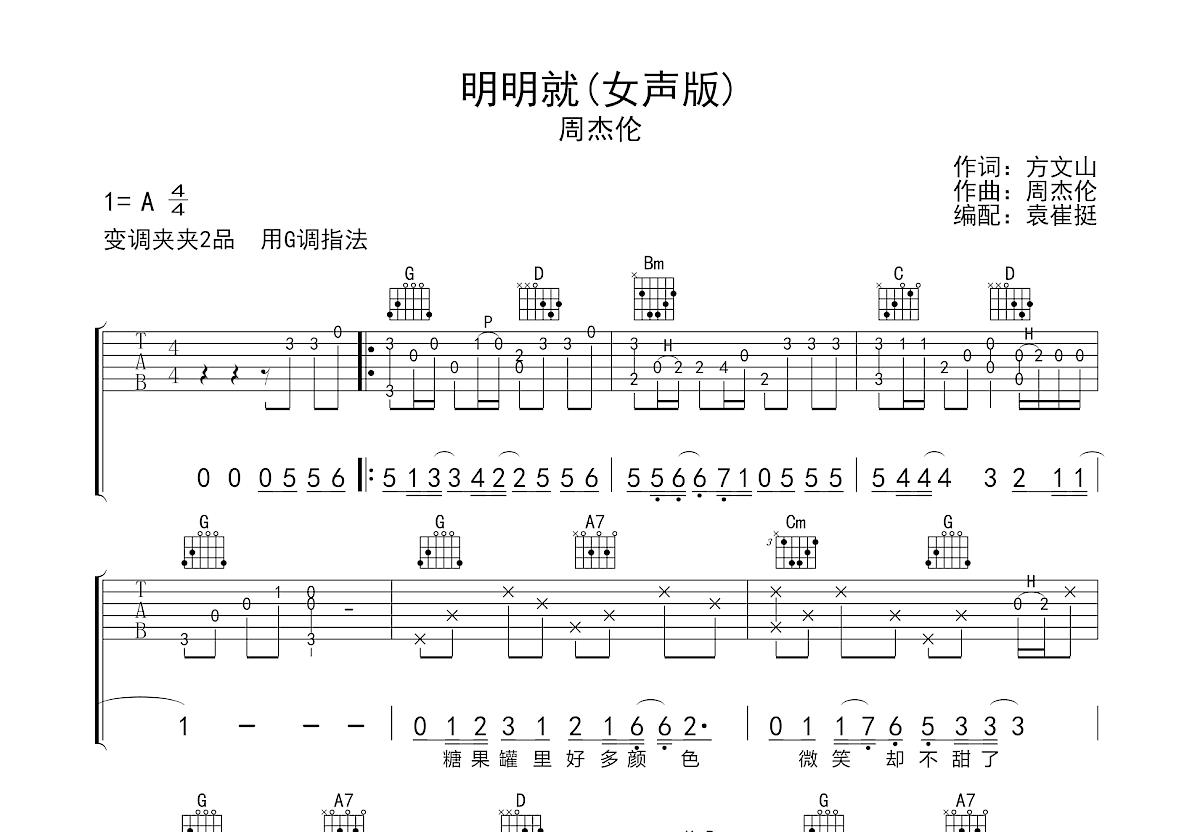明明就吉他谱_周杰伦_G调弹唱