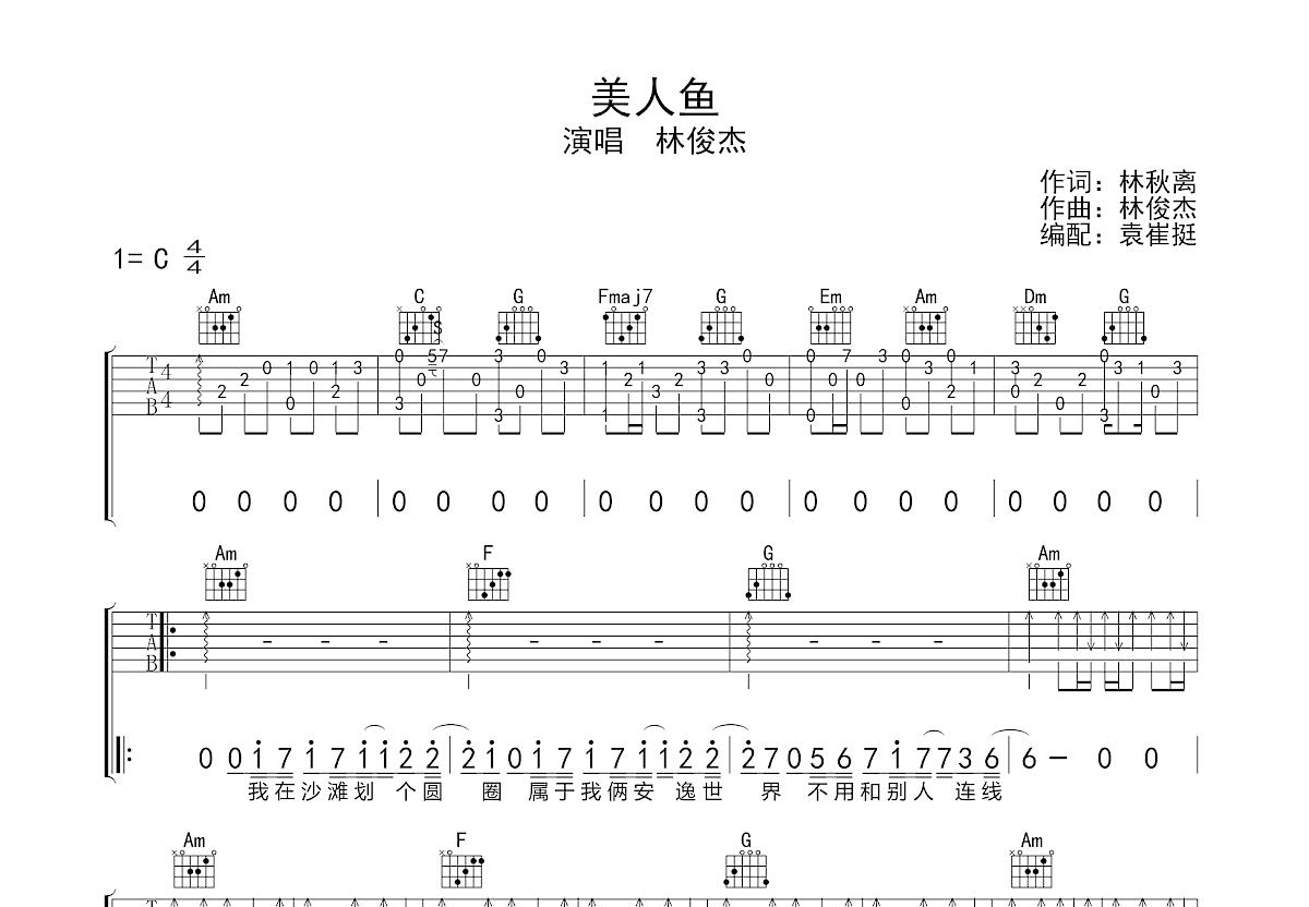 美人鱼吉他谱_林俊杰_C调弹唱