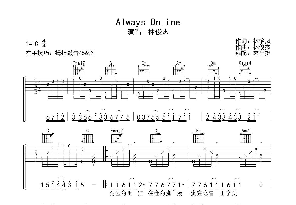 Always Online吉他谱_林俊杰_C调弹唱
