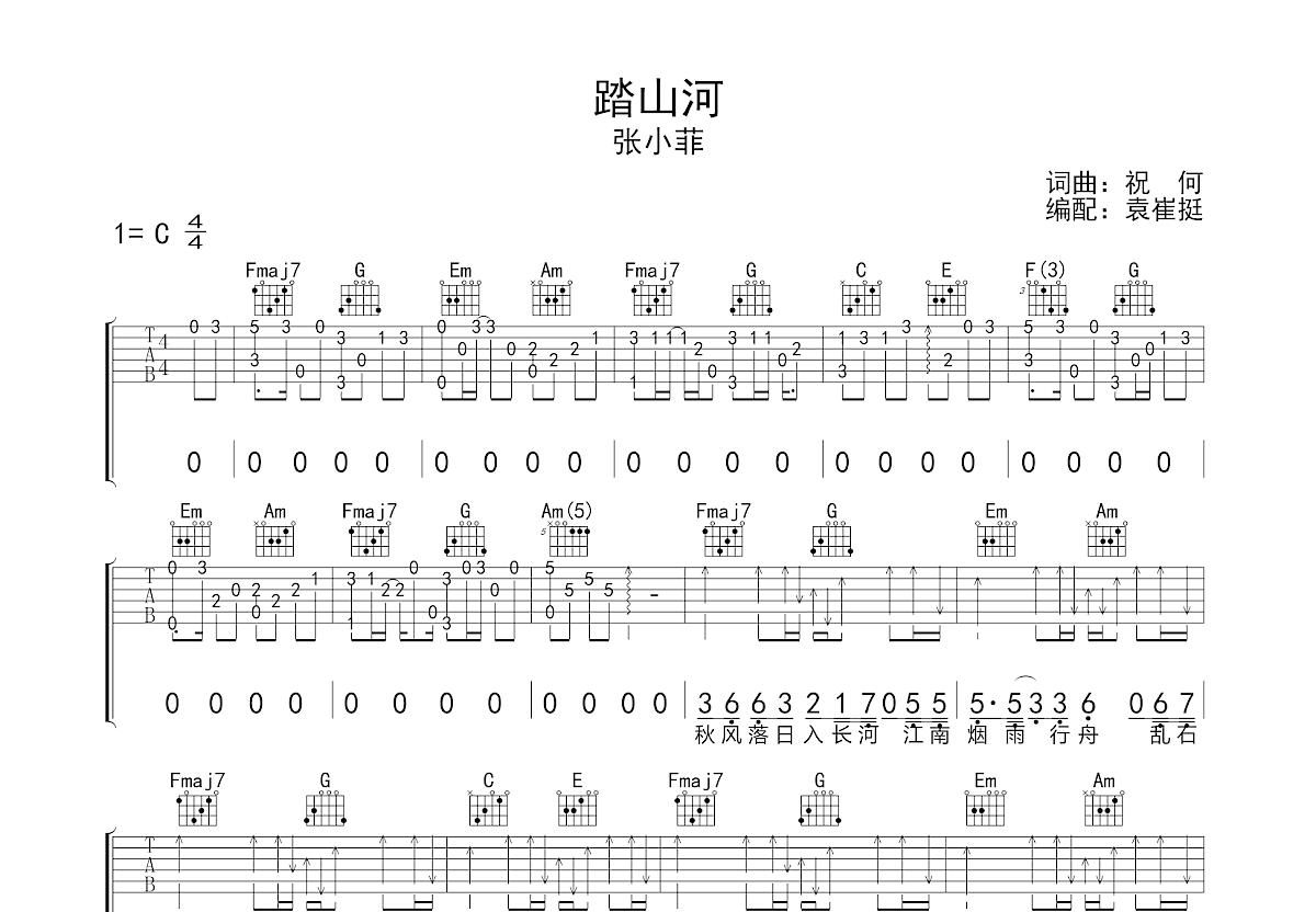 踏山河吉他谱_张小菲_C调弹唱