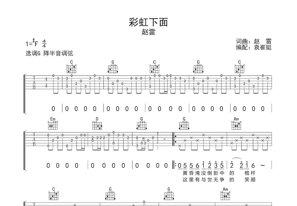 彩虹下面吉他谱_赵雷_G调弹唱