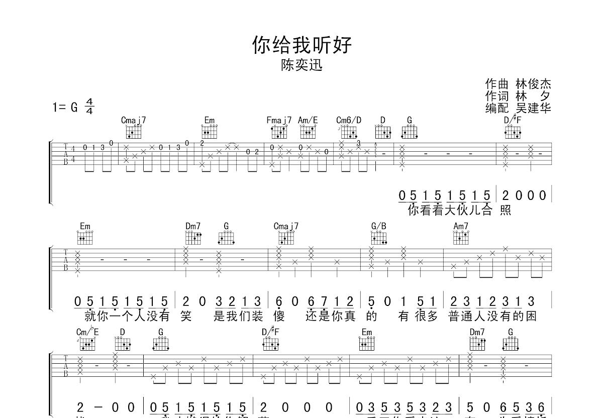 你给我听好吉他谱_陈奕迅_G调弹唱