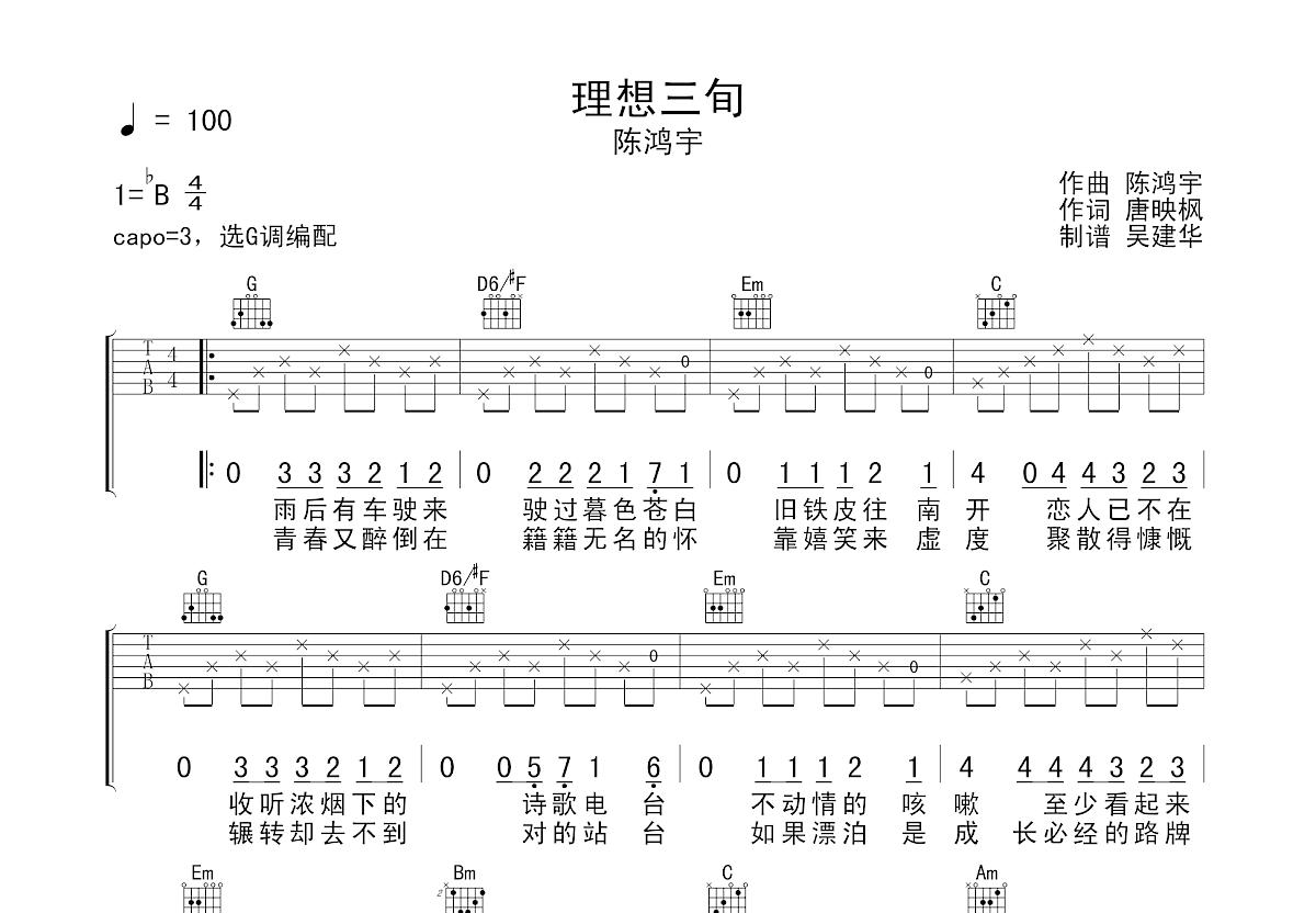 理想三旬吉他谱_陈鸿宇_G调弹唱