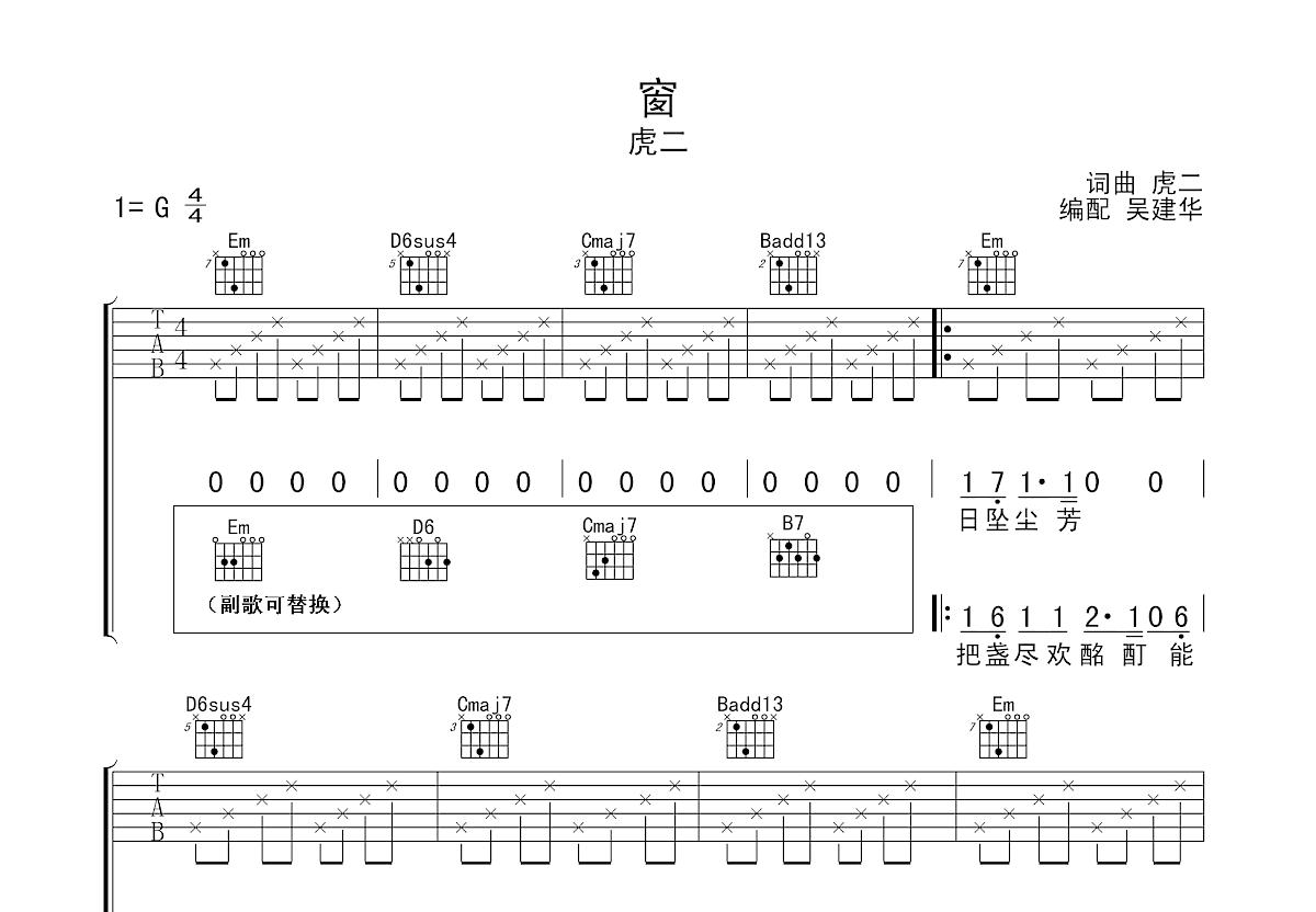 窗吉他谱_虎二_G调弹唱