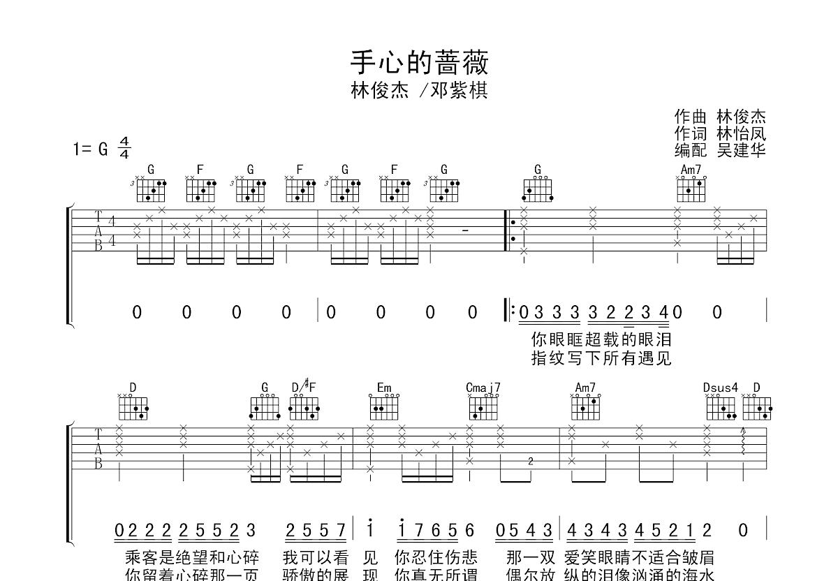 手心的蔷薇吉他谱_林俊杰,G.E.M.邓紫棋_G调弹唱