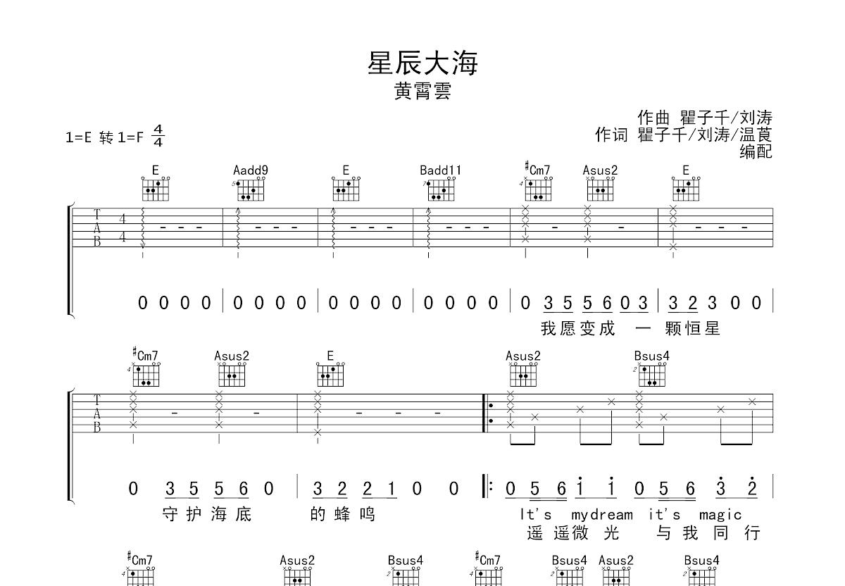 星辰大海吉他谱_黄霄雲_E调弹唱