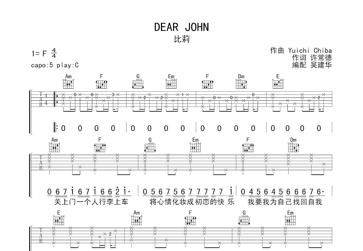 DEAR JOHN吉他谱_比莉_C调弹唱