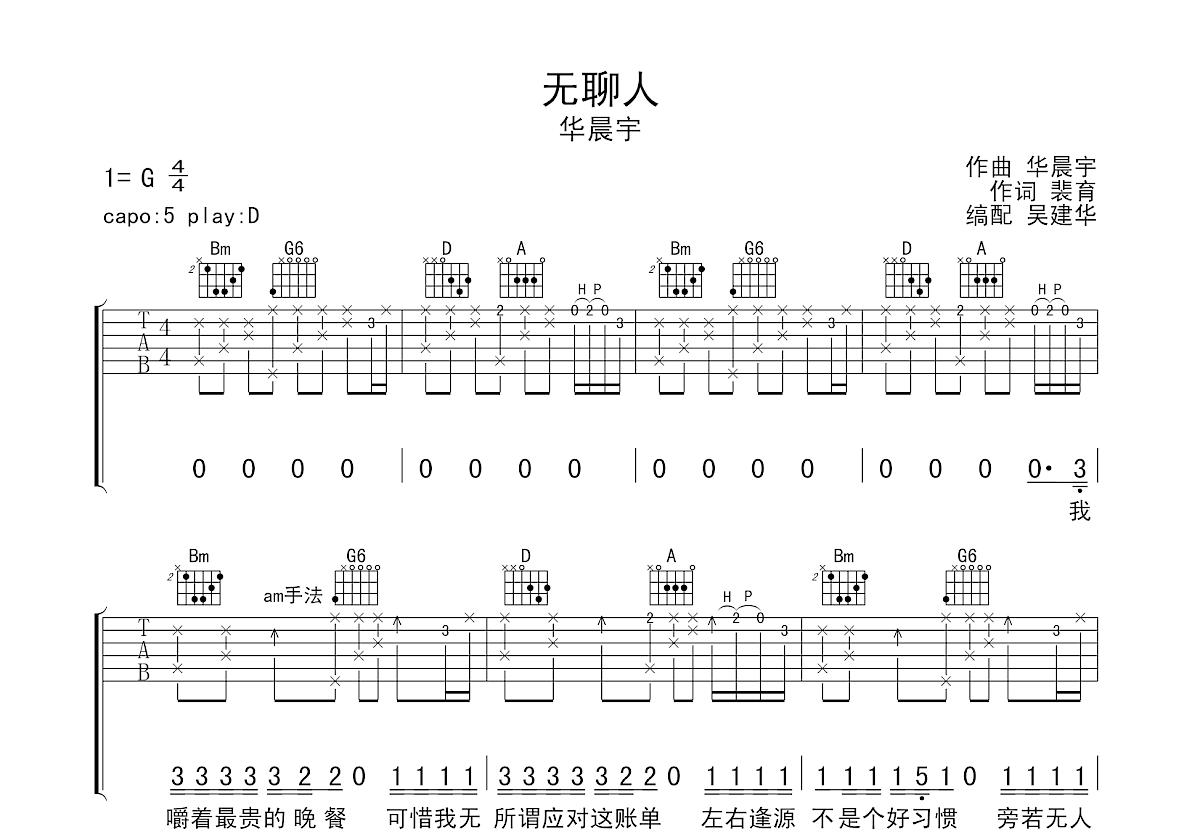 无聊人吉他谱_华晨宇_D调弹唱