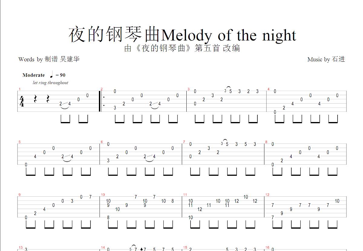 夜的钢琴曲吉他谱_石进_G调指弹