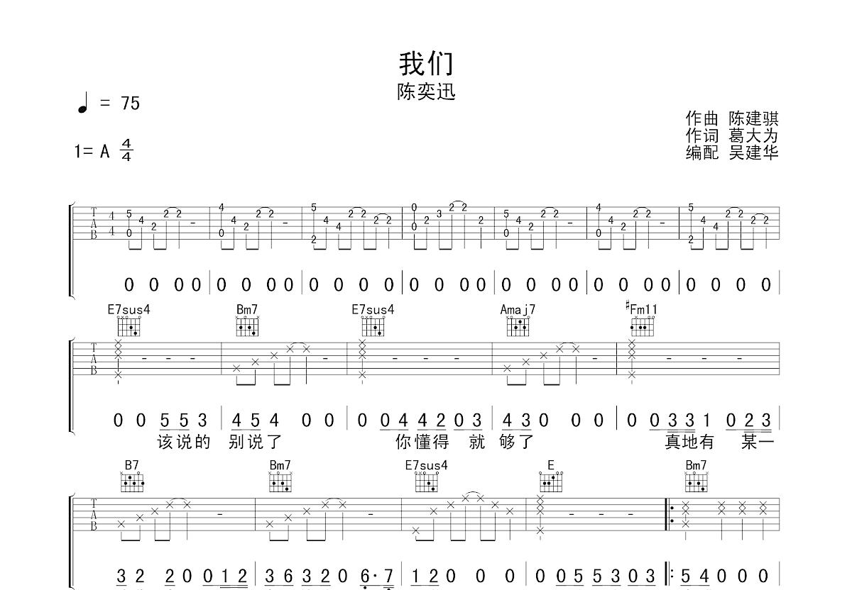 我们吉他谱_陈奕迅_A调弹唱
