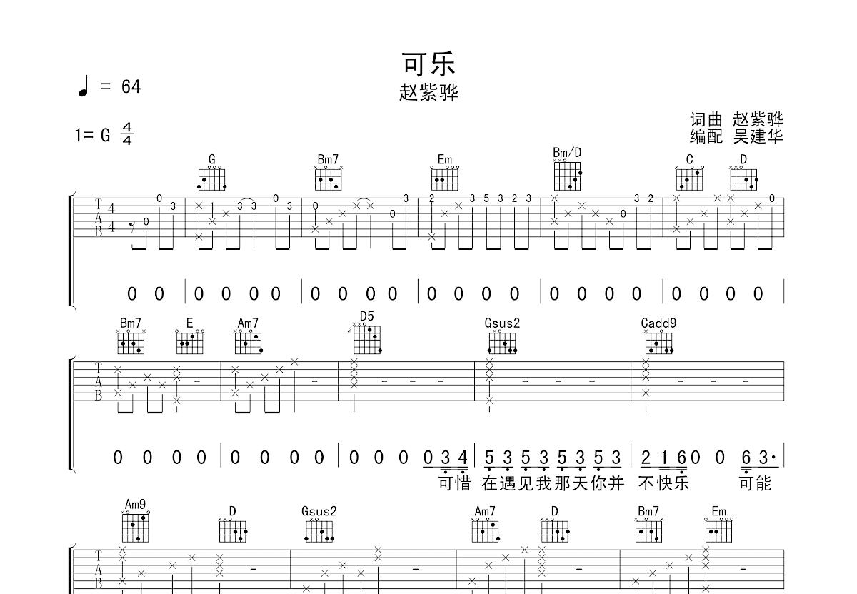 可乐吉他谱_赵紫骅_G调弹唱