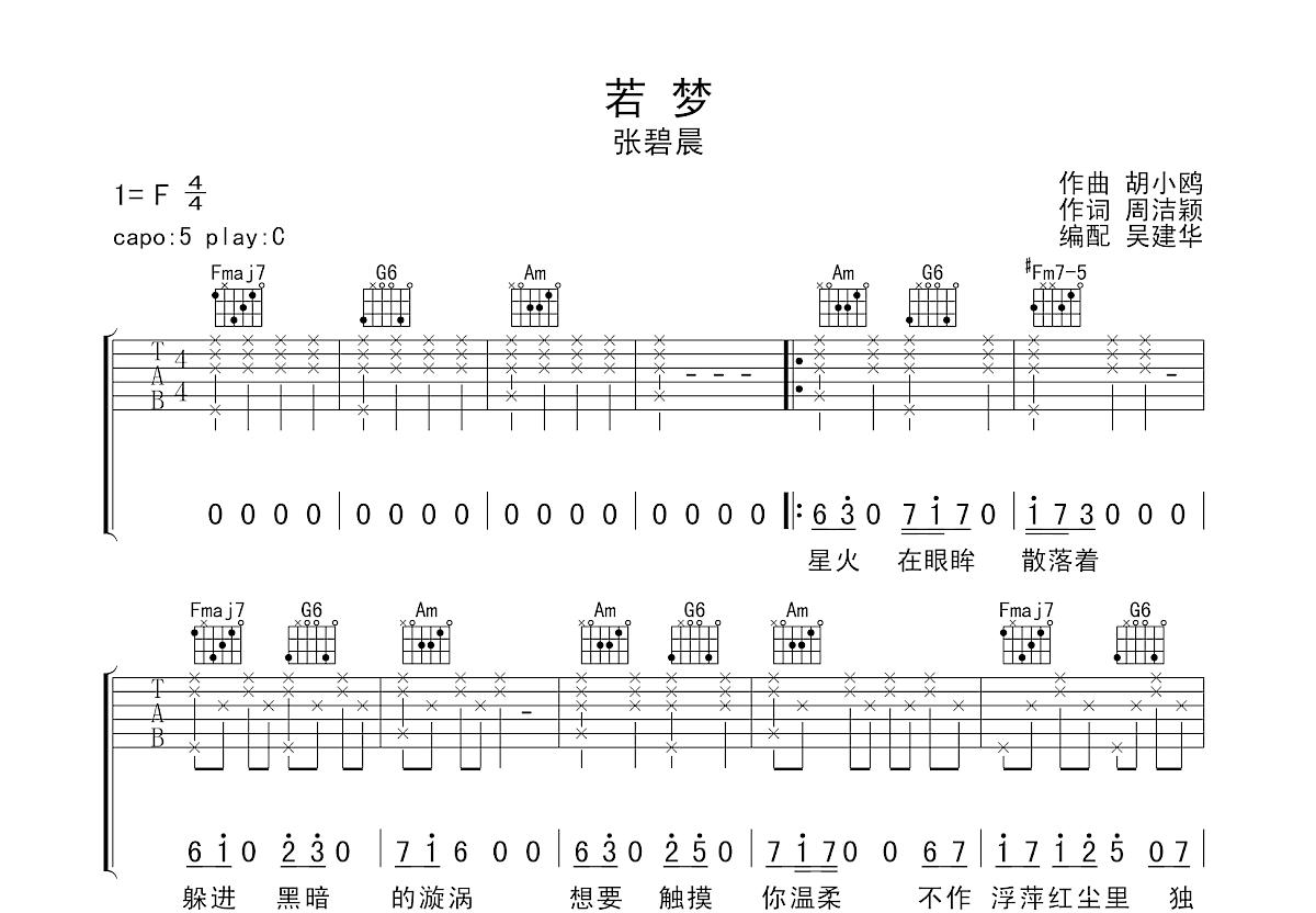 若梦吉他谱_张碧晨_C调弹唱