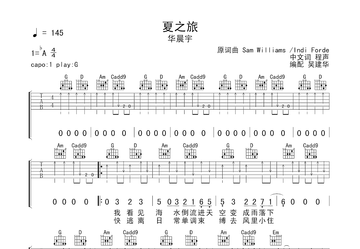 夏之旅吉他谱_华晨宇_G调弹唱