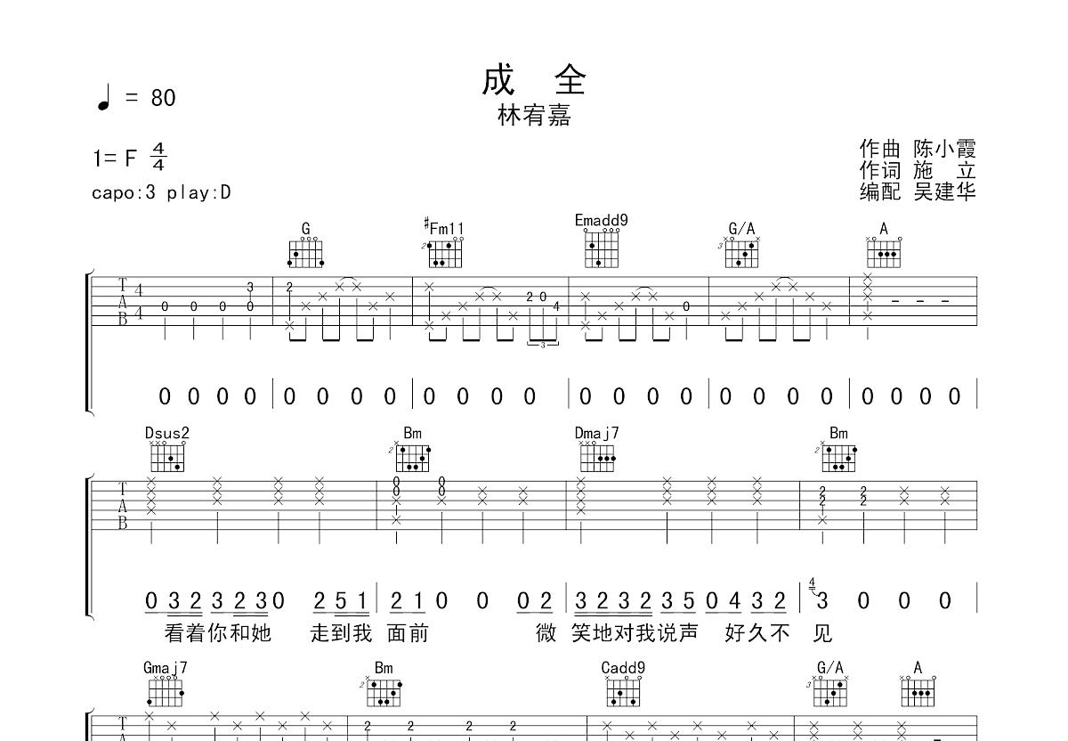 成全吉他谱_林宥嘉_D调弹唱