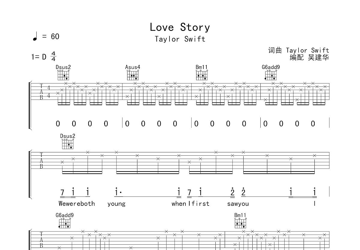 Love Story吉他谱_Taylor Swift_D调弹唱