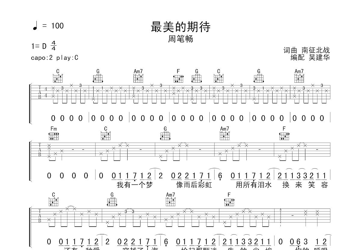 最美的期待吉他谱_周笔畅_C调弹唱