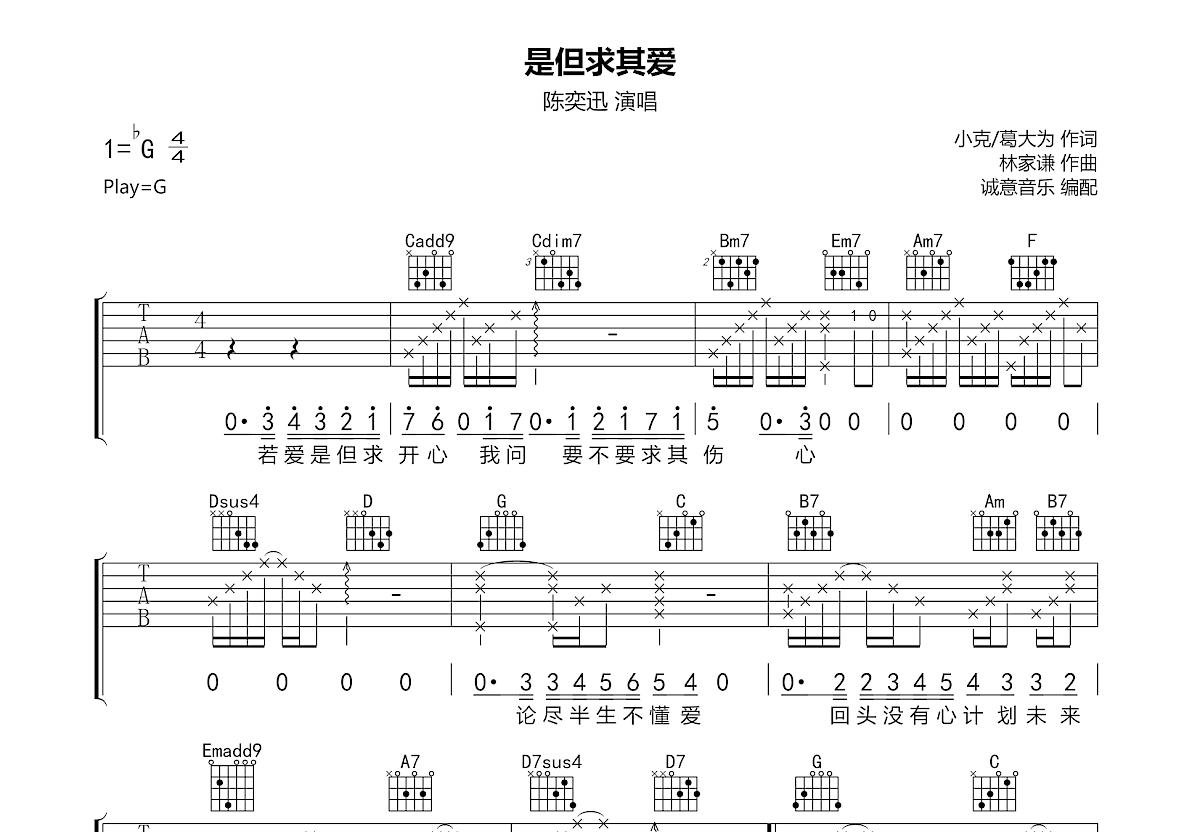 是但求其爱吉他谱_陈奕迅_G调弹唱