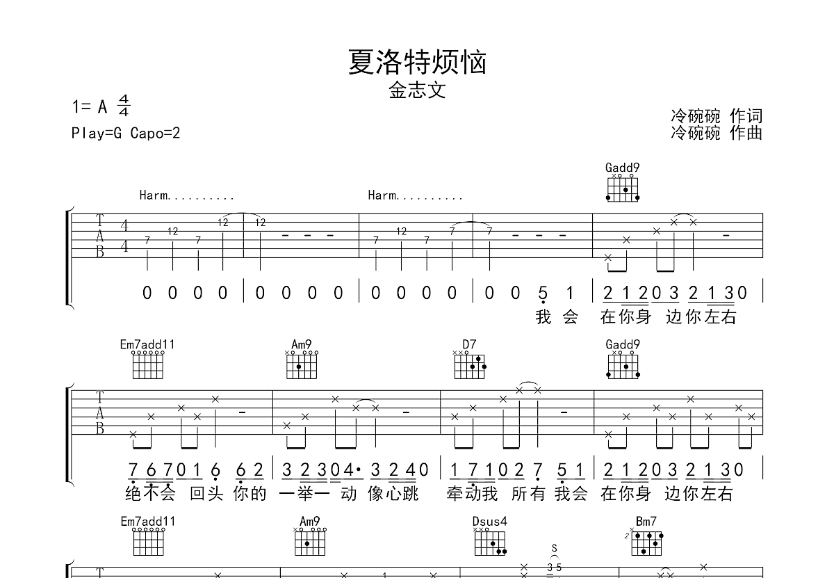 夏洛特烦恼吉他谱_金志文_G调弹唱