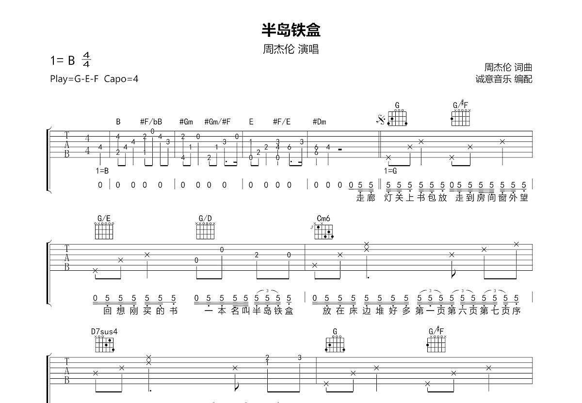 半岛铁盒吉他谱_周杰伦_G调弹唱