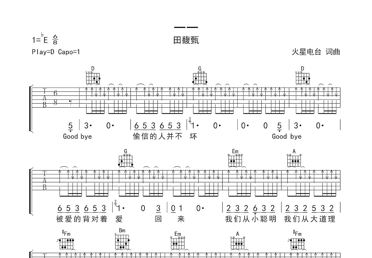 一一吉他谱_田馥甄_D调弹唱