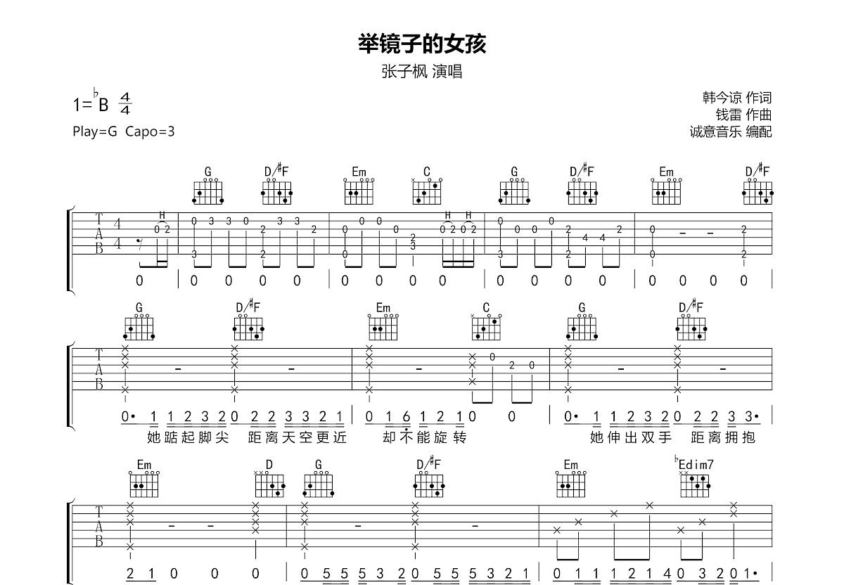 举镜子的女孩吉他谱_张子枫_G调弹唱