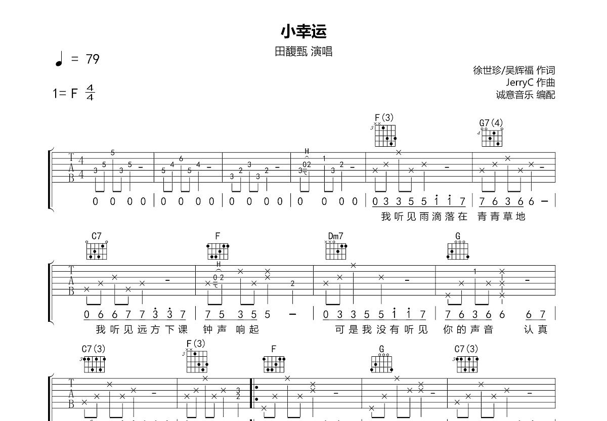 小幸运吉他谱_田馥甄_F调弹唱