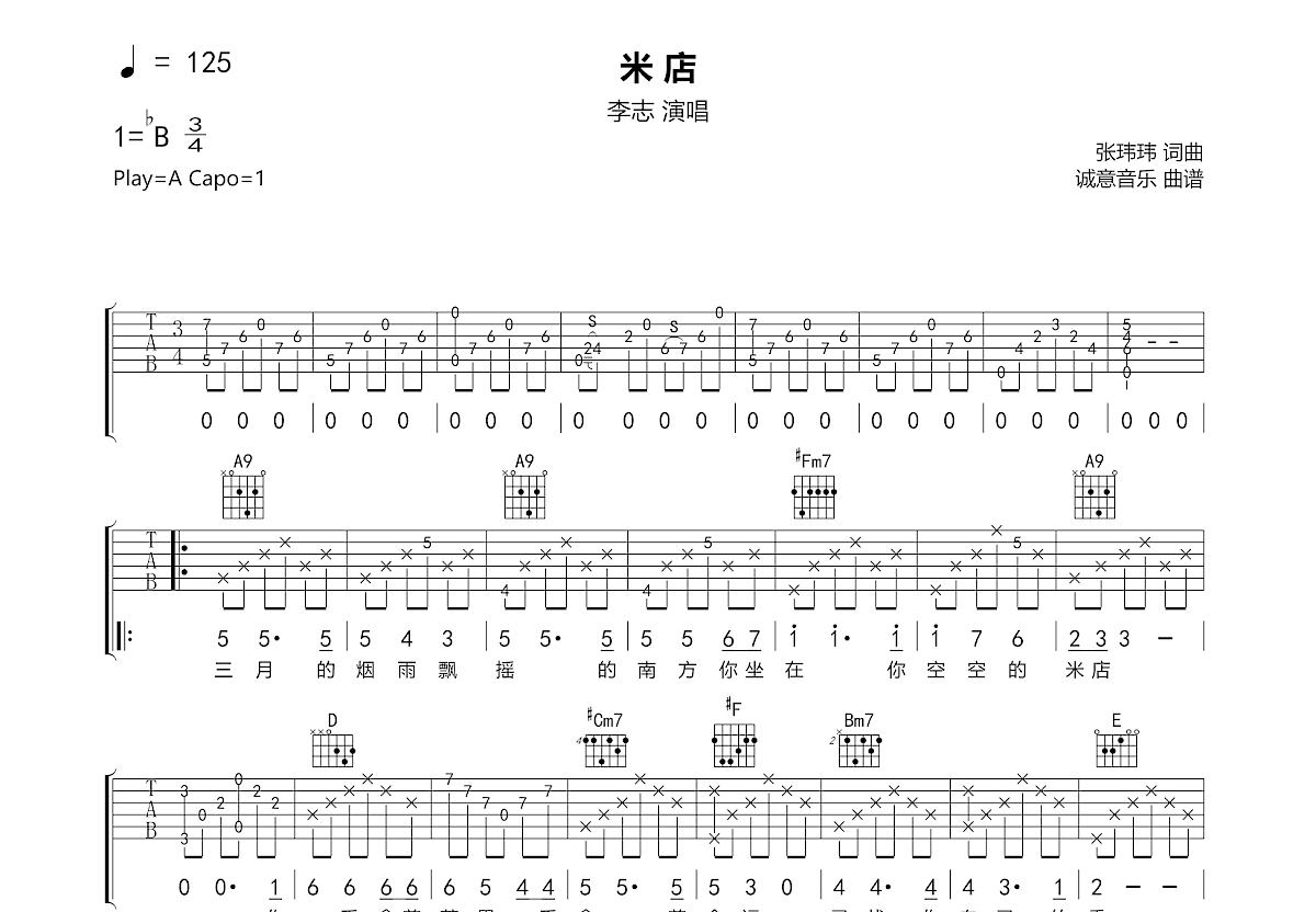米店吉他谱_李志_A调弹唱