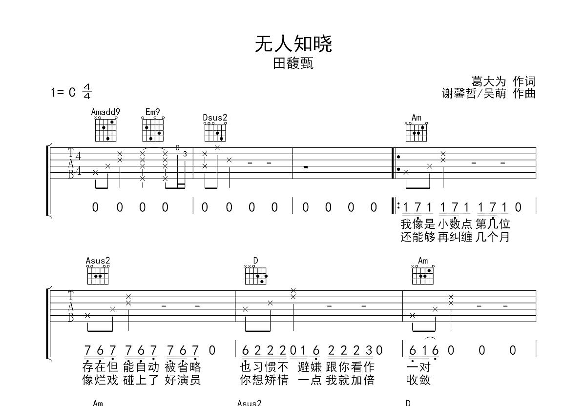 无人知晓吉他谱_田馥甄_C调弹唱