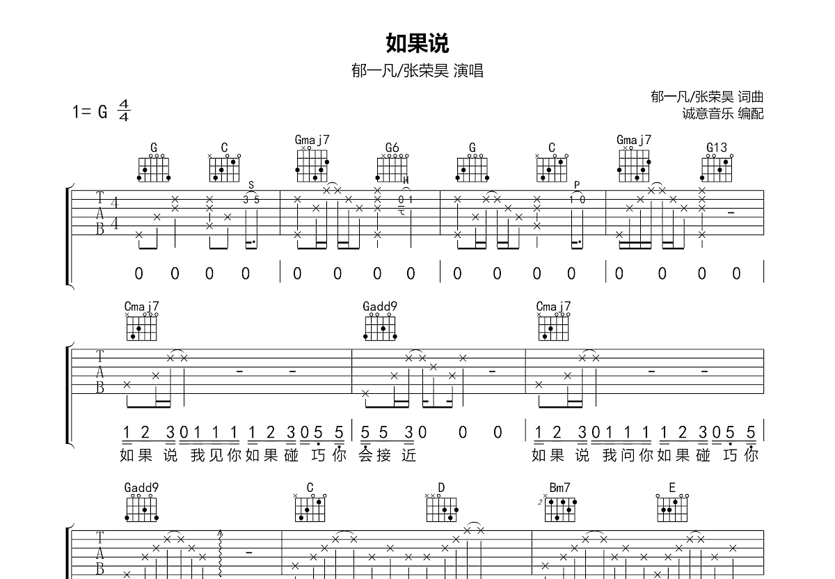如果说吉他谱_郁一凡,张荣昊_G调弹唱