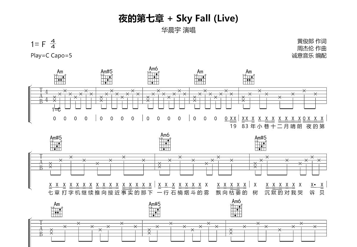 夜的第七章 + Sky Fall吉他谱_华晨宇_C调弹唱