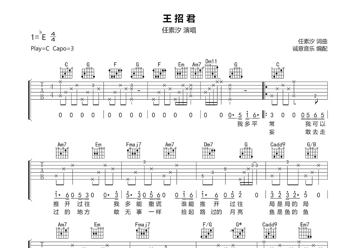 王招君吉他谱_任素汐_C调弹唱
