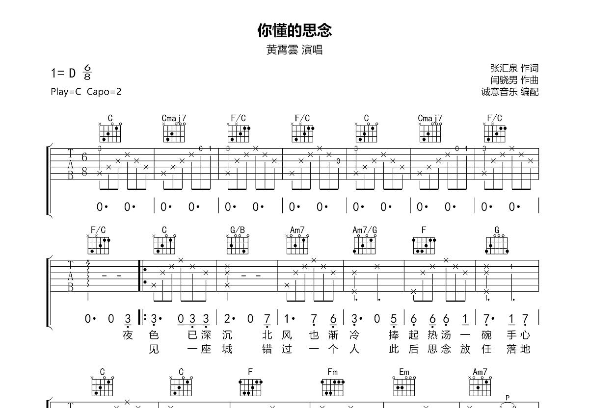 你懂的思念吉他谱_黄霄雲_C调弹唱