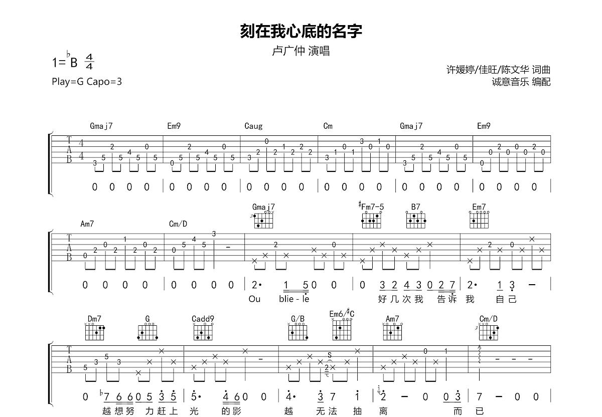 刻在我心底的名字吉他谱_卢广仲_G调弹唱