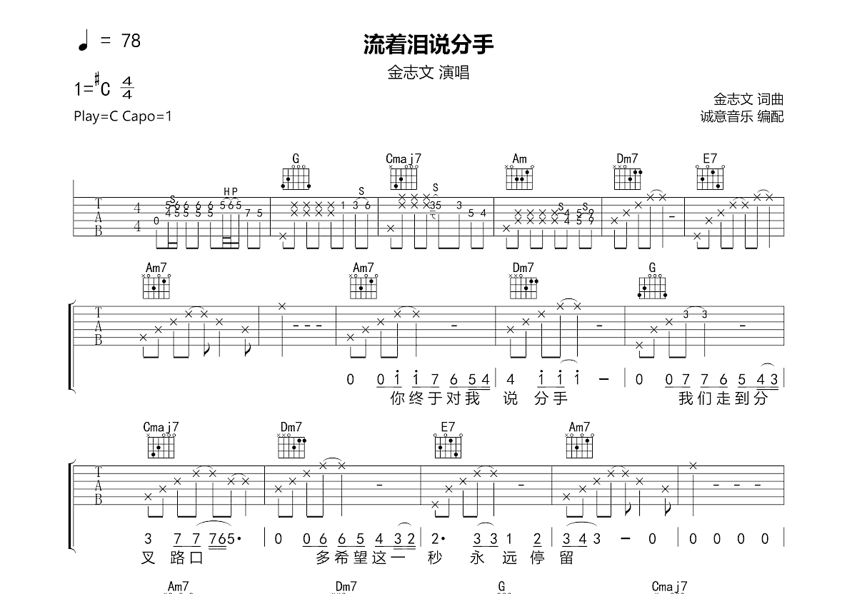 流着泪说分手吉他谱_金志文_C调弹唱