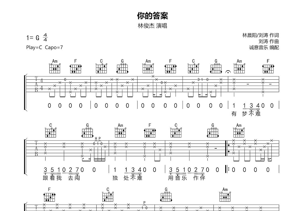 你的答案吉他谱_林俊杰_C调弹唱