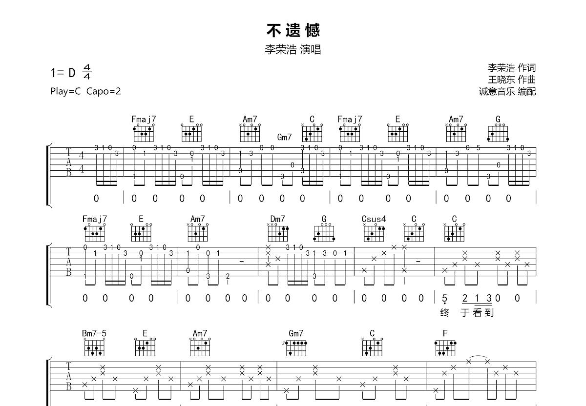 不遗憾吉他谱_李荣浩_C调弹唱