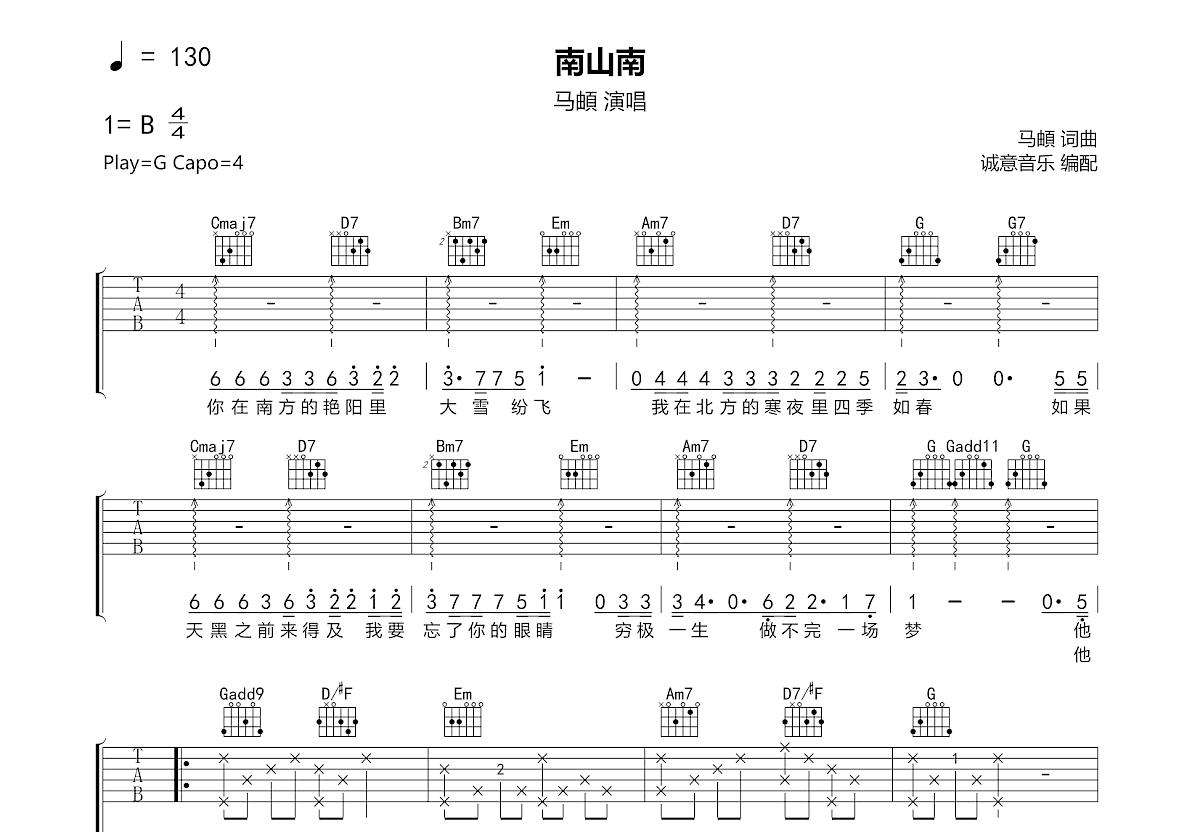南山南吉他谱_马頔_G调弹唱