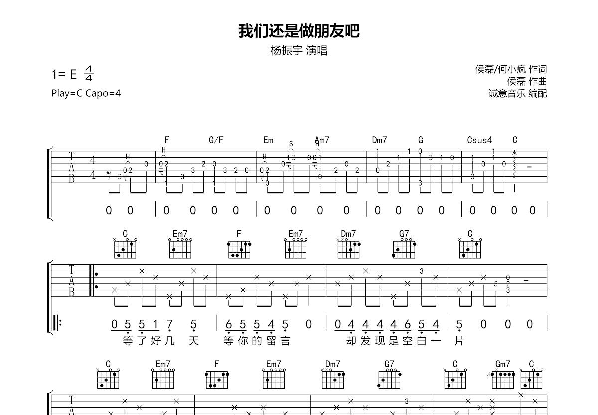 我们还是做朋友吧吉他谱_杨振宇_C调弹唱