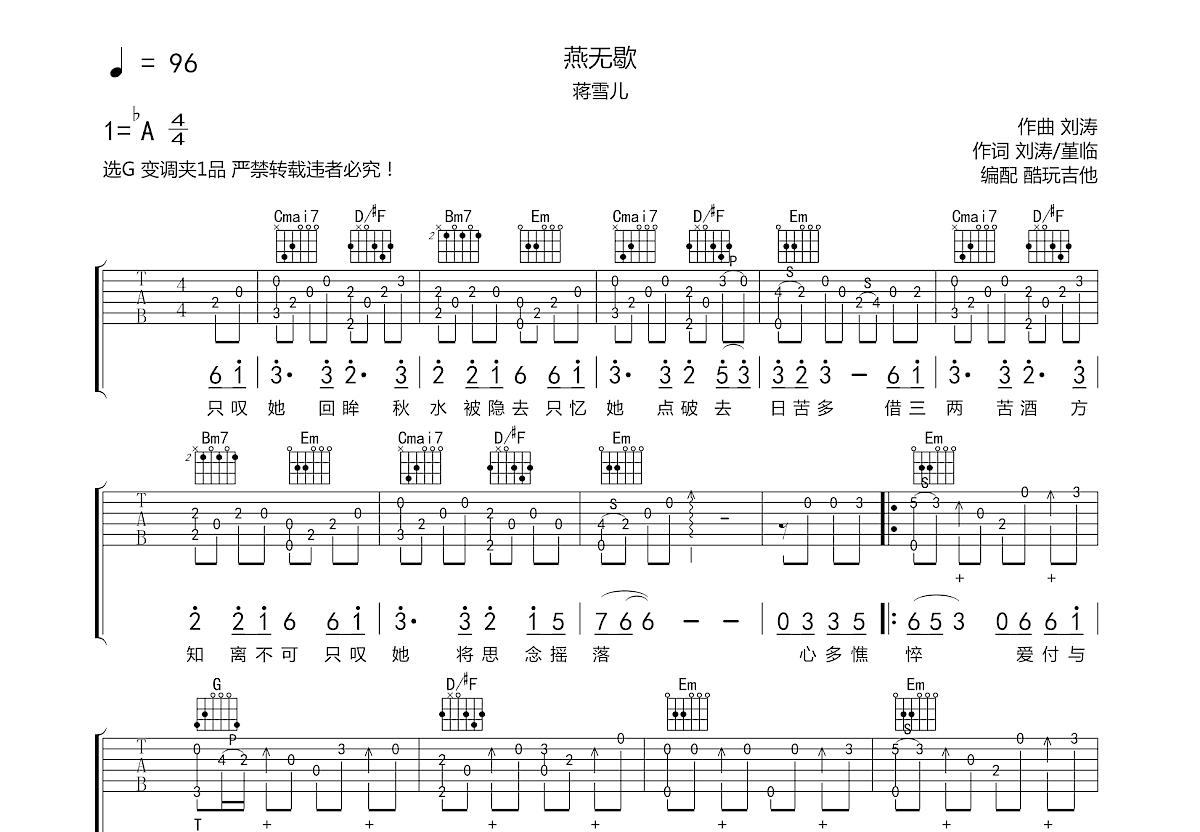 燕无歇吉他谱_蒋雪儿_G调指弹