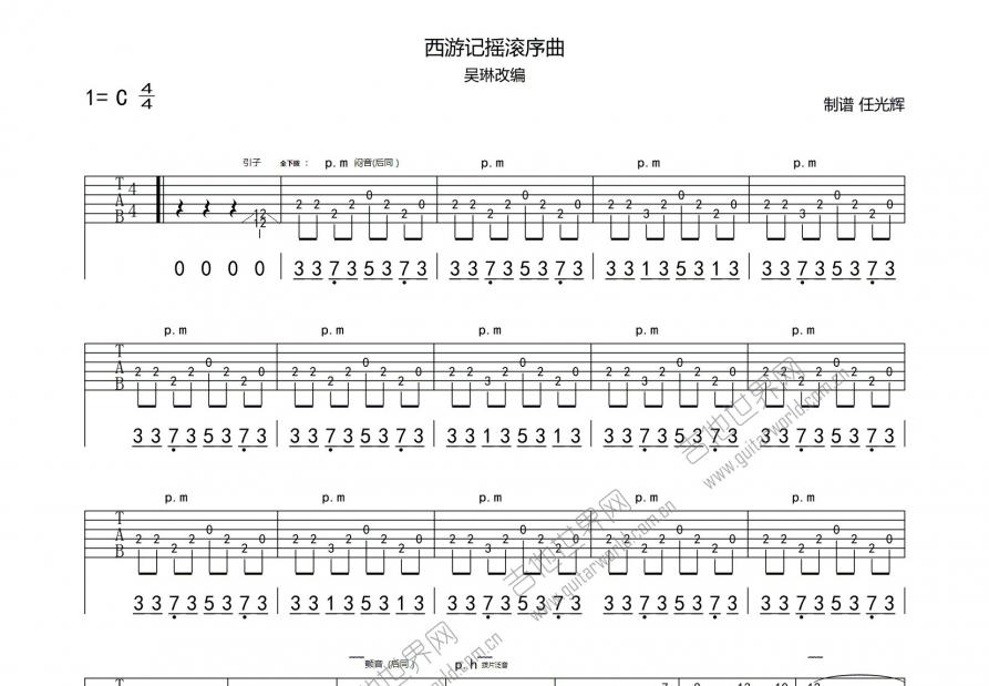 西游记摇滚序曲吉他谱_吴琳_C调电吉他